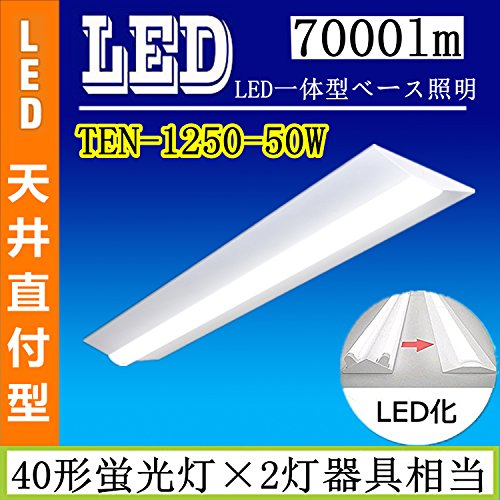 LEDベースライト 40W型 直付型 、 FHF32形2灯器具相当、「 高輝度 7000lm(140...