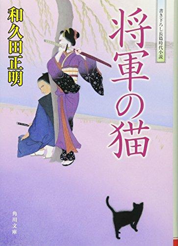 将軍の猫 (角川文庫)の詳細を見る