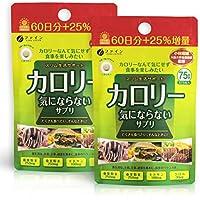 ファイン カロリー気にならないサプリ 大容量品 桑葉粉末250mg 桑茎粉末250mg キトサン100mg配合 75日分 (1日5粒/375粒入)×2個セット