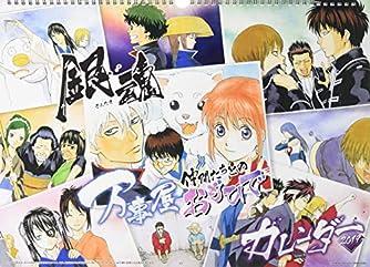 『銀魂』コミックカレンダー 2019 ([カレンダー])