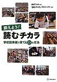 鍛えよう!読むチカラ―学校図書館で育てる25の方法