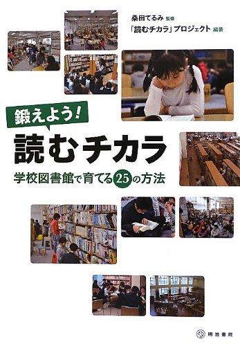 鍛えよう!読むチカラ―学校図書館で育てる25の方法の詳細を見る
