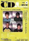 CD Journal (ジャーナル) 2007年 05月号 [雑誌]