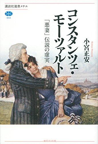 『コンスタンツェ・モーツァルト 「悪妻伝説の虚実」』本当に「琥珀の中に閉じ込められた蠅」のようだったのか?