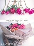 お花屋さんの花レシピ 画像