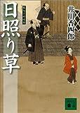 日照り草 梟与力吟味帳 (講談社文庫)