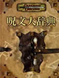D&D 呪文大辞典 (ダンジョンズ&ドラゴンズサプリメント)