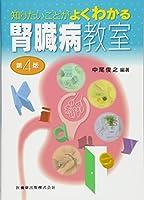 知りたいことがよくわかる 腎臓病教室 第4版