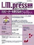 月刊「アイ・エム・プレス」2009年8月号