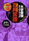 「源氏」でわかる古典常識―大学受験らくらくブック (新マンガゼミナール)