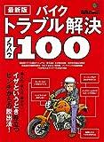 最新版バイクトラブル解決ノウハウ100 (エイムック 3217)