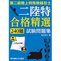 第二級陸上特殊無線技士試験問題集 (合格精選240題)