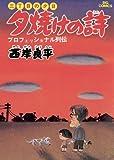 三丁目の夕日 夕焼けの詩(1) (ビッグコミックス)