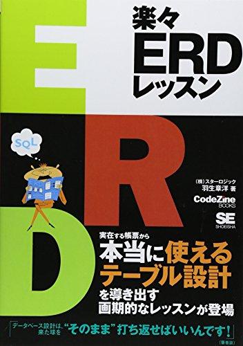楽々ERDレッスン (CodeZine BOOKS)