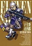 イレブンソウル 9巻 (コミックブレイド)
