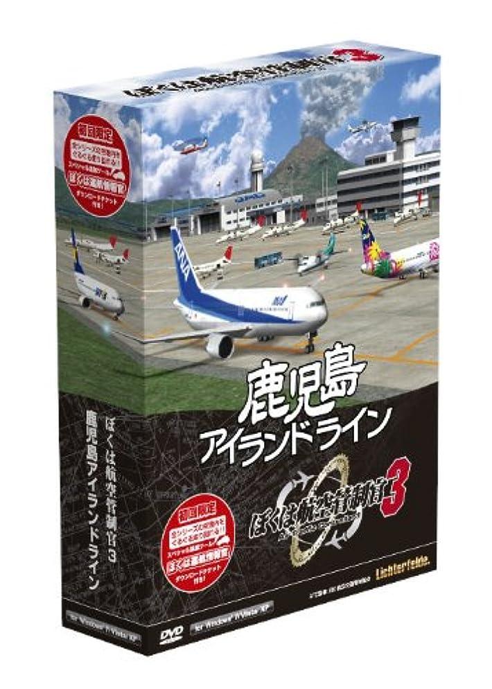 意義太平洋諸島細部ぼくは航空管制官3 鹿児島アイランドライン 初回版