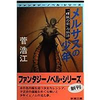 Amazon.co.jp: 菅 浩江: 本