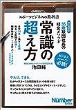 スポーツビジネスの教科書 常識の超え方 35歳球団社長の経営メソッド (文春e book)