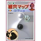 カラー版経穴マップ第2版イラストで学ぶ十四経穴・奇穴・耳穴・頭鍼