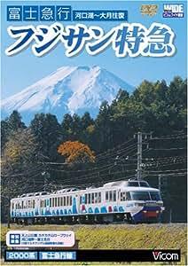 富士急行 フジサン特急 大月~河口湖往復 [DVD]