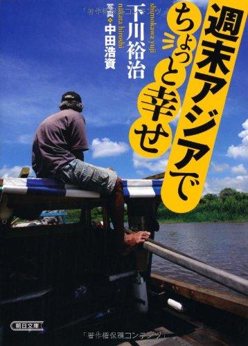 週末アジアでちょっと幸せ (朝日文庫)の詳細を見る