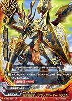 超武装騎竜 デアリングアーマー・ドラゴン/バディファイト ドドド大冒険/シングルカード