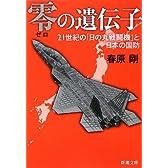 零の遺伝子―21世紀の「日の丸戦闘機」と日本の国防 (新潮文庫)