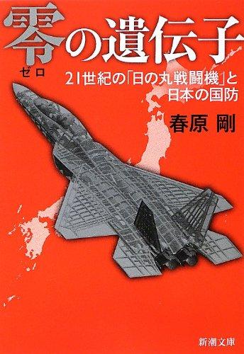 零の遺伝子―21世紀の「日の丸戦闘機」と日本の国防 (新潮文庫)の詳細を見る