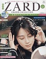 隔週刊ZARD CD&DVDコレクション(43) 2018年 10/3 号 [雑誌]