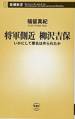 将軍側近 柳沢吉保―いかにして悪名は作られたか (新潮新書)