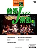 STAGEA アーチスト 5~3級 Vol.22 熱帯JAZZ楽団2