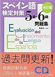 スペイン語検定対策5級・6級問題集[改訂版]《CD付》 画像