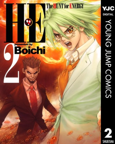 [Boichi] H・E The HUNT for ENERGY 第01-02巻