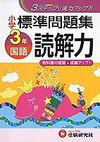 小学 標準問題集 国語読解力3年:3ステップで実力アップ!