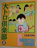 大トロ倶楽部 (2) (ファミコン通信別冊 FAMITSU COMIX)