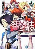 本日の騎士ミロク6 (富士見ファンタジア文庫)