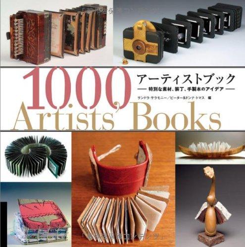 アーティストブック1000 特別な素材、装丁、手製本のアイデアの詳細を見る