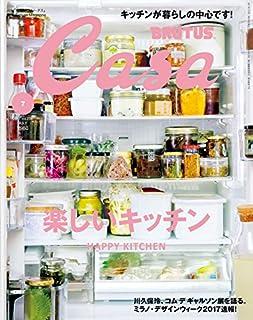 Casa BRUTUS (カーサ ブルータス)2017年 7月号 [楽しいキッチン] [雑誌][Kindle版]