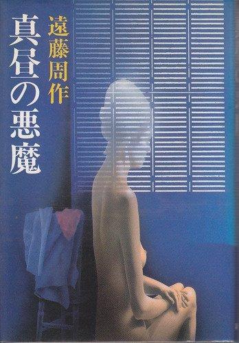 真昼の悪魔 (1980年)