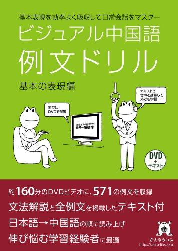 ビジュアル中国語・例文ドリルー基本の表現編 (DVD付)