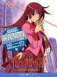 化物語アニメコンプリートガイドブック (KODANSHA BOX)
