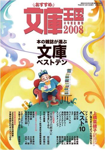 おすすめ文庫王国2008年度版の詳細を見る