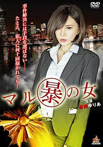マル暴の女 [DVD]