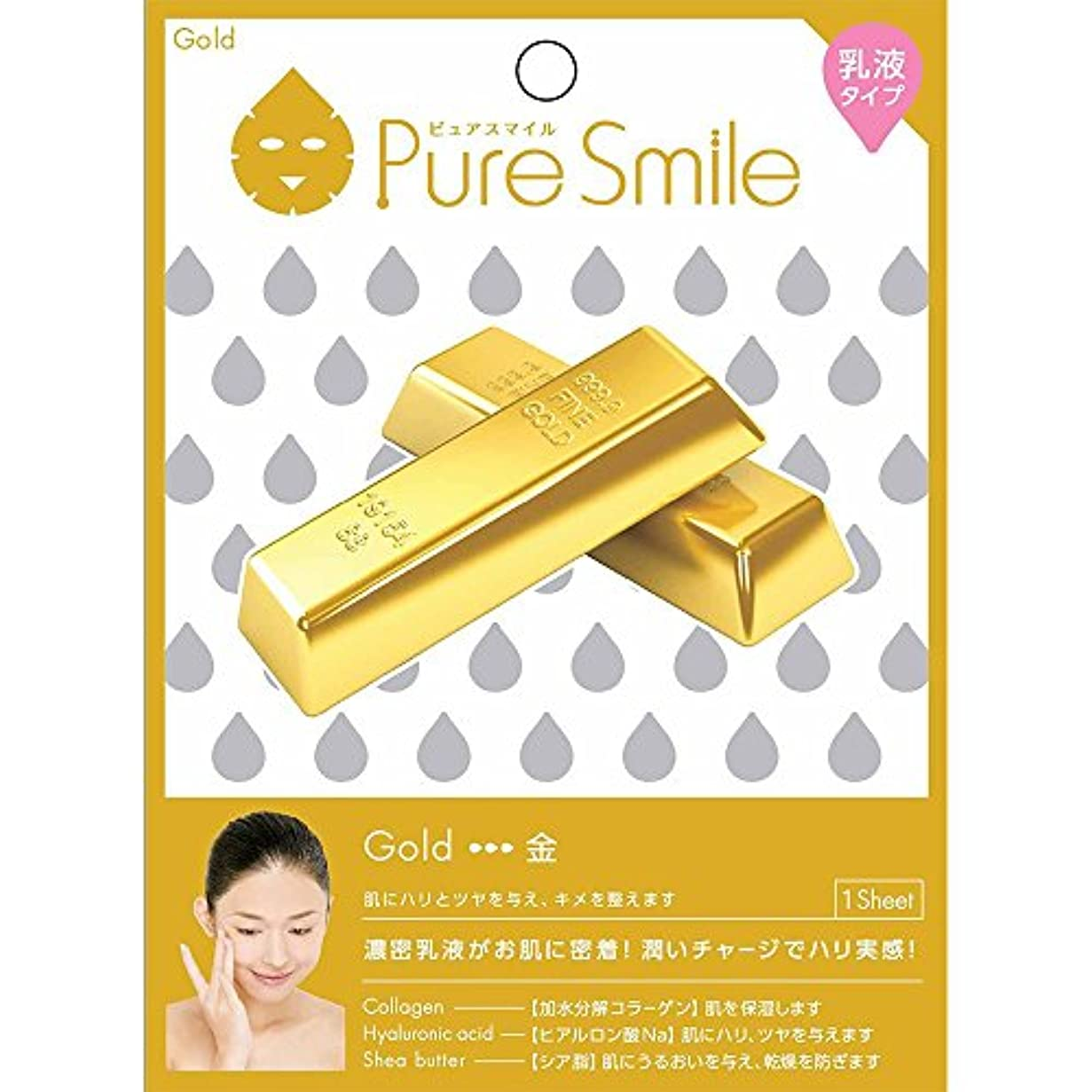 これらワーム抜け目のないPure Smile(ピュアスマイル) 乳液エッセンスマスク 1 枚 金