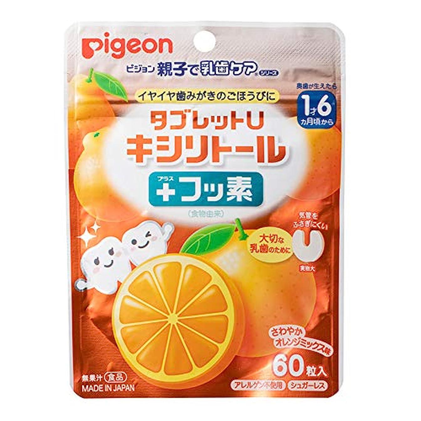 若者シロクマ杖ピジョン(Pigeon) タブレットUキシリトール+フッ素 オレンジミックス味60粒入 アレルゲン不使用 シュガーレス 【1歳6ヵ月頃から】