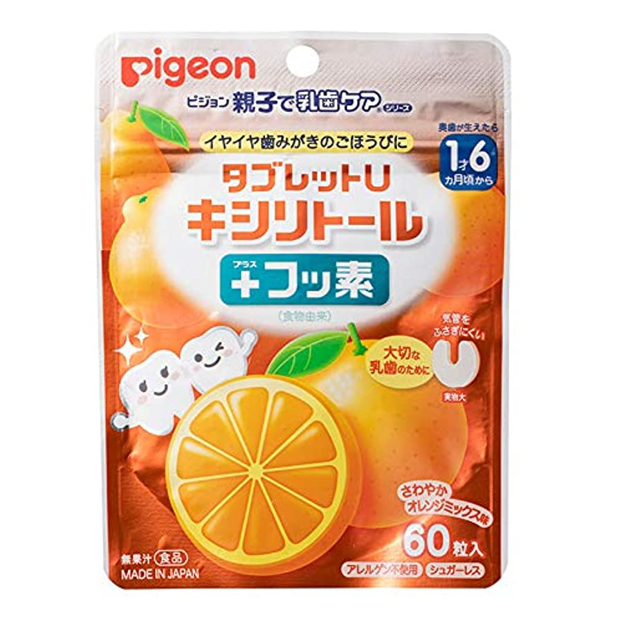 疲労中央値スポットピジョン(Pigeon) タブレットUキシリトール+フッ素 オレンジミックス味60粒入 アレルゲン不使用 シュガーレス 【1歳6ヵ月頃から】