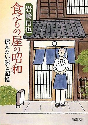 食べもの屋の昭和—伝えたい味と記憶 (新潮文庫)
