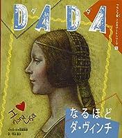 DADA なるほど ダ・ヴィンチ (フランス発こどもアートシリーズ5)