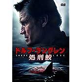 ドルフ・ラングレン「処刑鮫」 [DVD]