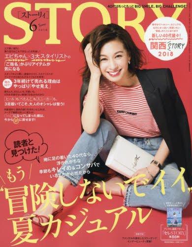 STORY(ストーリィ) 2018年 06 月号 [雑誌]